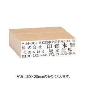 ゴム印・MDFのべ台木[赤ゴム/サイズオーダー]・印面サイズ:070×022mm・(61〜70mm×19〜22mm)
