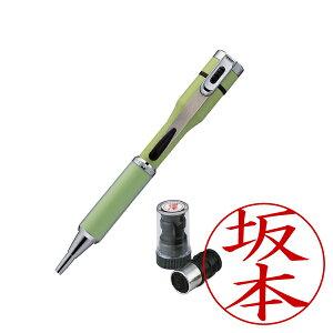 シャチハタ・ネームペン・キャップレスS・ボールペン・本体色:ペールグリーン+ネームペン用ネームX-GPS・インク色:朱・既製品[Shachihata・Xstamper・CAPLESS-S・TKS-CUS3+X-GPS]/商品コード:48403: