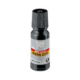 シャチハタ・強力スタンプインキタート(速乾性多目的用)小瓶・黒[Shachihata・TAT・STSG-1]/商品コード:60404