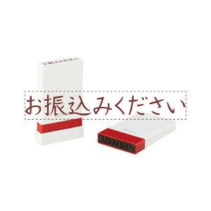 シャチハタ・オピニ・お願いごとスタンプ・お振込みください[OPI-MSA-BR-13]/商品コード:32010-00013