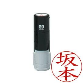サンビー・クイックネーム・キャップレスネーム印・クイックC9[既製品扱い](ブラック)・印面サイズ9.5mm・インク色:朱[SANBY・QUICK NAME C9・QCK-001]