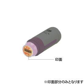 サンビー・プチコールPRO15(日付印)・印面のみ・印面直径:15mm(既製品扱い)・ピンク[SANBY・PETIT CALL PRO・PTPI-15KP]