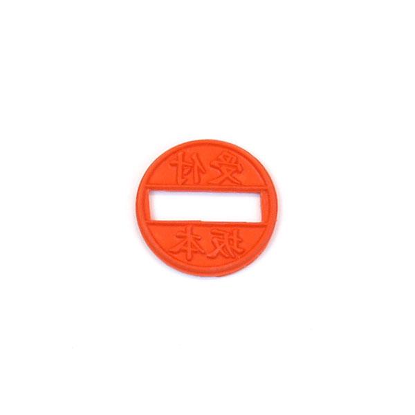 【ゴム印面のみ】サンビー・テクノタッチデーター用ゴム印面・日付印/受領印・丸型・9号丸・27mm