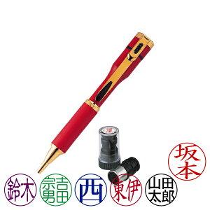 シャチハタ・ネームペン・キャップレスS・ボールペン・本体色:赤+ネームペン用ネームX-GPS(別注品・Aタイプ)・インク色:6色より選択可能[Shachihata・Xstamper・CAPLESS-S・TKS-BUS2+X-GPS]/商品コ