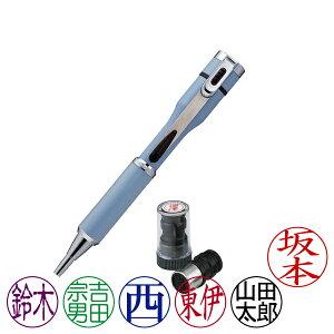 シャチハタ・ネームペン・キャップレスS・ボールペン・本体色:ペールブルー+ネームペン用ネームX-GPS(別注品・Aタイプ)・インク色:6色より選択可能[Shachihata・Xstamper・CAPLESS-S・TKS-CUS2+X-G