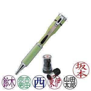 シャチハタ・ネームペン・キャップレスS・ボールペン・本体色:ペールグリーン+ネームペン用ネームX-GPS(別注品・Aタイプ)・インク色:6色より選択可能[Shachihata・Xstamper・CAPLESS-S・TKS-CUS3+
