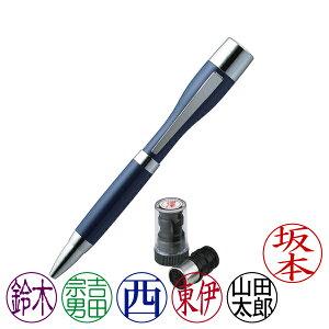 シャチハタ・ネームペン・ポケット・ボールペン・本体色:ブルー+ネームペン用ネームX-GPS(別注品・Aタイプ)・インク色:6色より選択可能[Shachihata・Xstamper・POCKET・TKS-NPC3+X-GPS]/商品コー