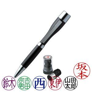 シャチハタ・ネームペン・ポケット・ボールペン・本体色:ブラック+ネームペン用ネームX-GPS(別注品・Bタイプ)・インク色:6色より選択可能[Shachihata・Xstamper・POCKET・TKS-NPC1+X-GPS]/商品コ