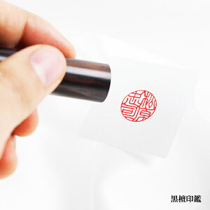 【キャンペーン商品】送料無料・黒檀ご印鑑(実印or銀行印/13.5mmor15mm)・もみ革ケース付き