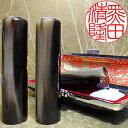 実印 印鑑 手彫り 個人用 手彫り印鑑 実印 オランダ水牛(色柄・黒)16.5mm×60mm・ケース付き