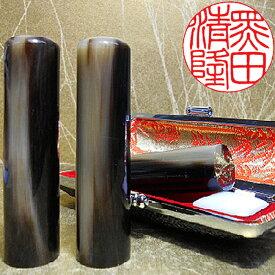 実印 男性 個人用 手彫り印鑑 実印 オランダ水牛(色柄・黒)15mm×60mm・ケース付き