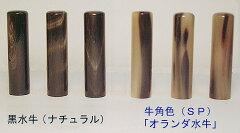 個人印鑑実印黒水牛(ナチュラル)orオランダ水牛(色柄)13.5mm×60mm