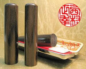 個人用 手彫り印鑑 実印 黒檀 16.5mm×60mm