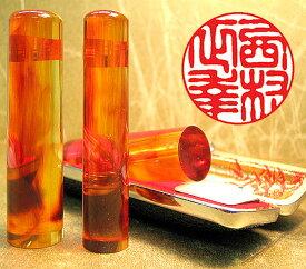 個人用 手彫り印鑑 実印 琥珀(コハク) 13.5mm×60mm