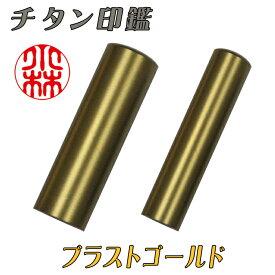 個人用 メタル印鑑 銀行印・認印 チタン(ブラストゴールド) 12mm×60mm