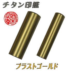 個人用 メタル印鑑 実印 チタン (ブラストゴールド)15mm×60mm