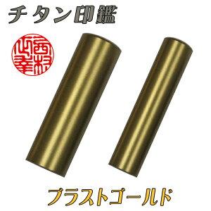 個人用 メタル印鑑 実印 チタン (ブラストゴールド)13.5mm×60mm