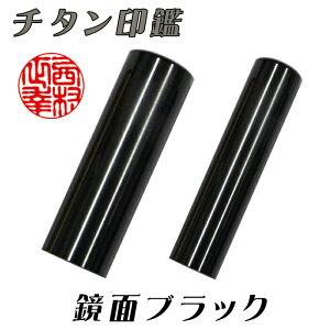 個人用 メタル印鑑 実印 チタン(鏡面ブラック)13.5mm×60mm