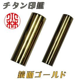 個人用 メタル印鑑 銀行印・認印 チタン(鏡面ゴールド) 10.5mm×60mm