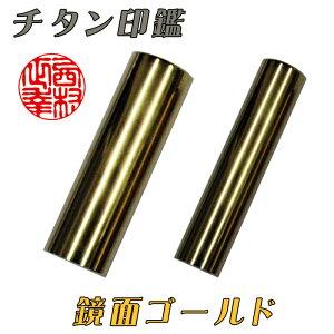 個人用 メタル印鑑 実印 チタン(鏡面ゴールド)16.5mm×60mm