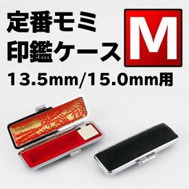 印鑑ケース 定番モミ革 黒色 Mサイズ 13.5mm&15.0mmの印鑑専用です