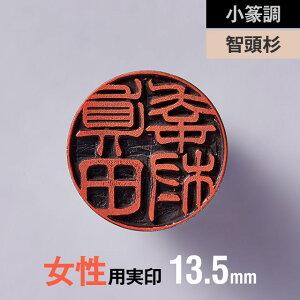 【小篆調】智頭杉の実印 13.5mm【女性用】の手書き文字・手仕上げ印鑑