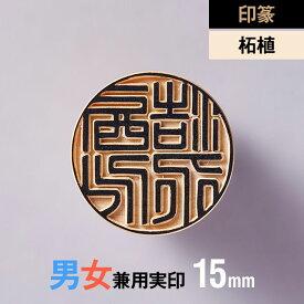 【印篆】柘植の実印 15mm【男性/女性】の手書き文字・手仕上げ印鑑