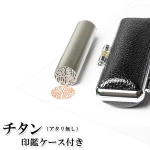 【キャンペーン】ブラストチタン/アタリ無し/15mm/もみ革クロムケースセット