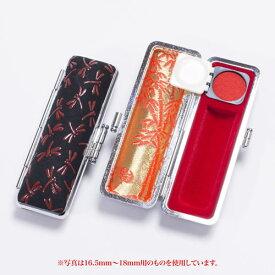 ご印鑑ケース[丸寸胴用] 上印伝ケース(赤トンボ)/13.5mm〜15mm用