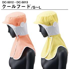 衛生帽子 衛生キャップ HACCP支援対応 クールフード フードタイプ DC-5012 DC-5013 ピンク イエロー FoodFactory(フードファクトリー) 工場 食品