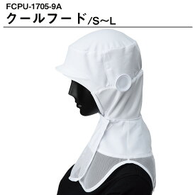 衛生帽子 衛生キャップ HACCP支援対応 フード fcpu-1705-a9 白 ホワイト FoodFactory(フードファクトリー) 工場 食品