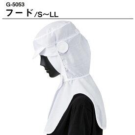 衛生帽子 衛生キャップ HACCP支援対応 フード g-5053 白 ホワイト FoodFactory(フードファクトリー) ずれな衣。 工場 食品