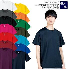 ドライTシャツ 6L~7L メンズ 大きいサイズ ビッグサイズ 特大 半袖 無地 カラー レッド イエロー オレンジ パープル ブラック グレー ホワイト エンジ ブルー グリーン ネイビー 青 緑 紺 水色 赤 紫 黄色 黒 白
