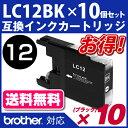 LC12BKブラック×10個〔ブラザープリンター対応〕対応 互換インクカートリッジ ブラック×10個セット【宅配便送料無料】【対応機種:DCP-J940N MFC-J960DN/DWN MFC-J81