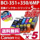 BCI-351+350/6MP XL6色パック×5【キヤノン/Canon】対応 互換インクカートリッジ 6色パック×5セット【宅配便送料無料】 ICチップ付き-残量表示OK キャノン プリンター用