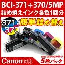 BCI-371+370/5MP〔キヤノン/Canon〕対応 純正互換インク 詰め替えインク 5色パック×1回分【ネコポス送料無料】キャノン プリンター用