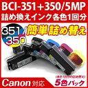 BCI-351+350/5MP〔キヤノン/Canon〕対応 純正互換インク 詰め替えインク5色お試しパック1回分【ネコポス送料無料】キャノン プリンター用