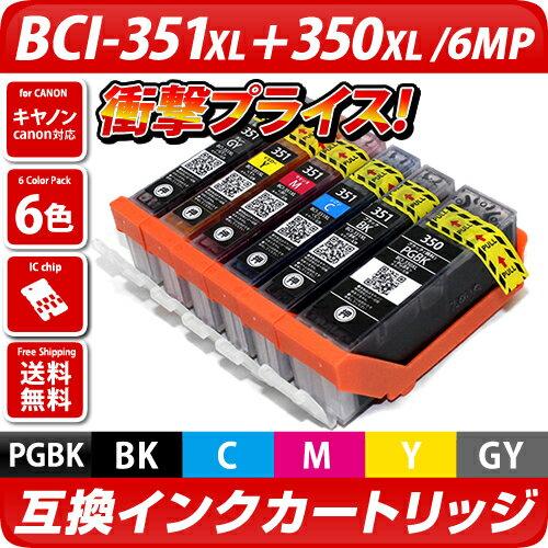 BCI-351XL+350XL/6MP【大容量】[キャノン/Canon]互換インクカートリッジ6色パック キヤノン マルチパック BCI-351+350/6MP 6色セット[送料無料]