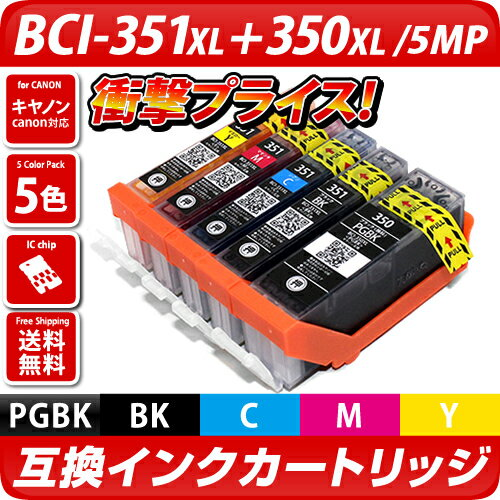 [DM便送料無料]BCI-351XL+350XL/5MP【大容量】[キャノン/Canon]互換インクカートリッジ5色パック キヤノン マルチパック BCI-351+350/5MP 5色セット