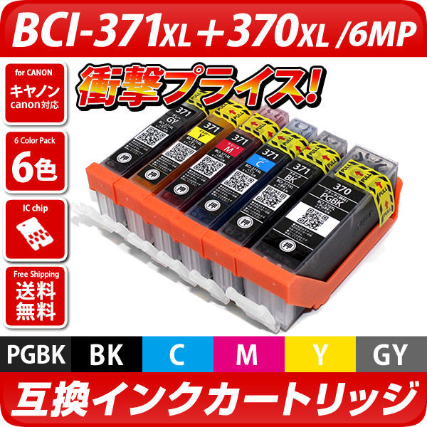 BCI-371XL+370XL/6MP【大容量】[キャノン/Canon]互換インクカートリッジ6色パック キヤノン マルチパック BCI-371+370/6MP 6色セット[送料無料]