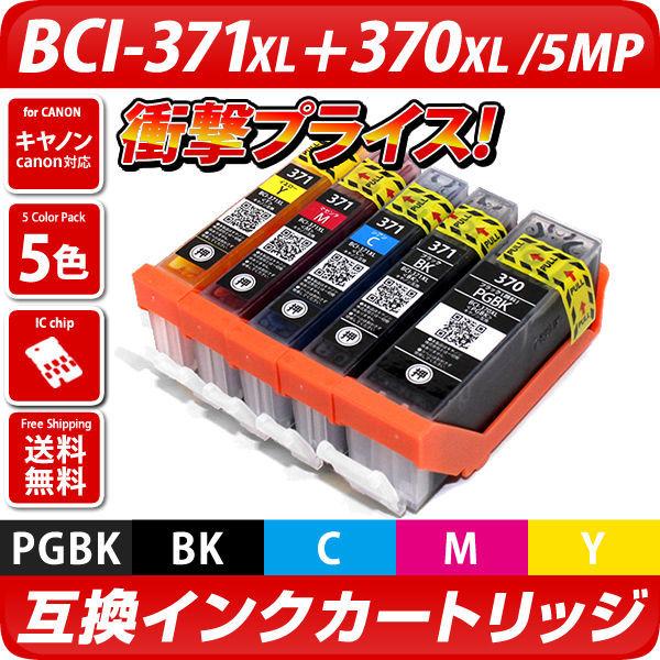 BCI-371XL+370XL/5MP【大容量】[キャノン/Canon]互換インクカートリッジ5色パック キヤノン マルチパック BCI-371+370/5MP 5色セット[送料無料]