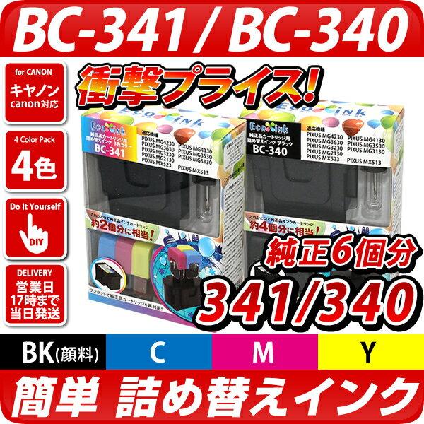 純正品カラー2個、ブラック4個分に相当!BC-341/BC-340【キヤノン/Canon】対応 詰め替えインク カラー/ブラック パック【あす楽】キャノン プリンター用