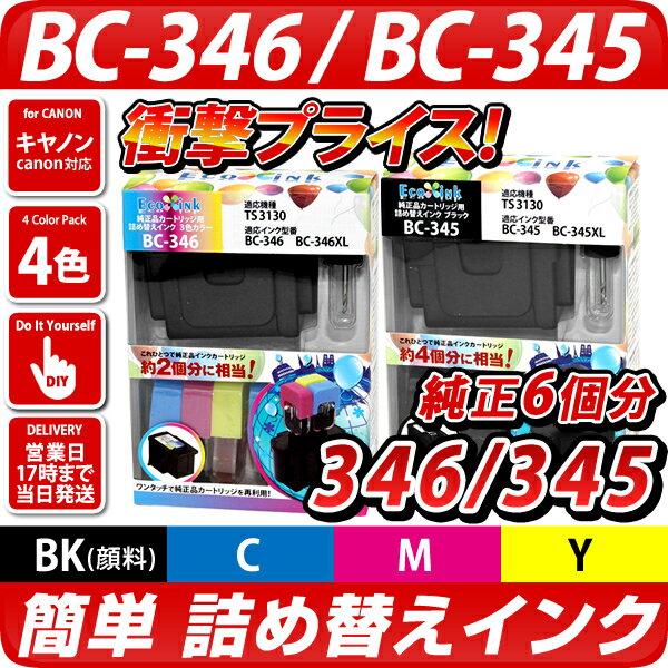 BC-346 3色カラー/BC-345 ブラック【キヤノン/Canon】対応 詰め替えインク4色パック 純正FINEカートリッジBC-346XL/BC-345XL[大容量]にも対応キャノン プリンター用【あす楽】