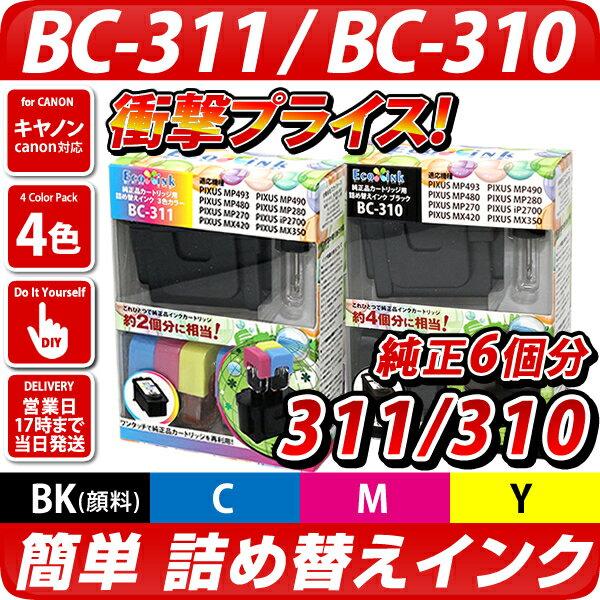 【純正6個分相当】BC-311/BC-310〔キヤノン/Canon〕対応 詰め替えインクbc311 bc310 キャノン プリンター用(純正品カラー2個、ブラック4個分に相当)