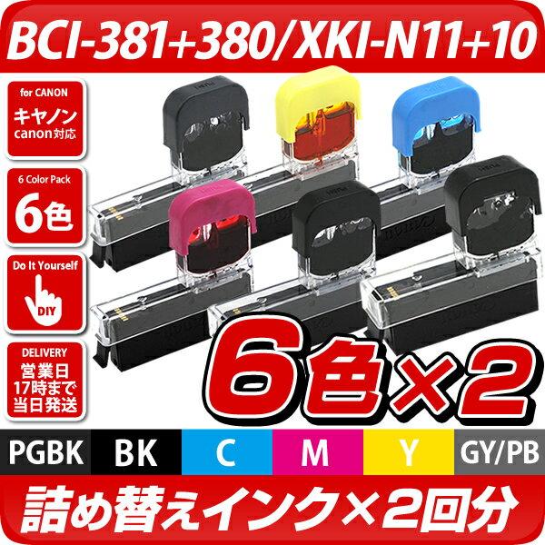 純正12個分 XKI-N11+N10/6MP BCI-381+380/6MP BCI-371+370/6MP BCI-351+BCI-350/6MP 〔キヤノン/Canon〕対応 純正互換インク 詰め替えインク6色パック×2回分キャノン プリンター用 XKI-N10 BCI-380 6色セット×2の合計12個