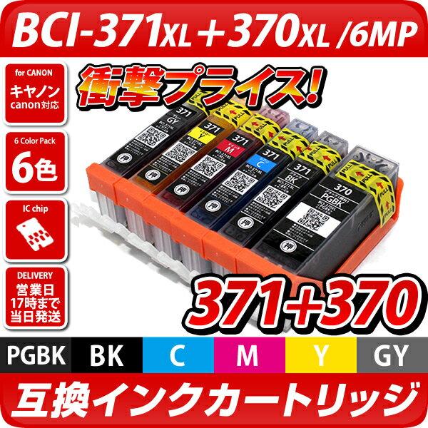 BCI-371XL+370XL/6MP【大容量】[キャノン/Canon]互換インクカートリッジ6色パック キヤノン マルチパック BCI-371+370/6MP 6色セットBCI-370 BCI371 BCI370