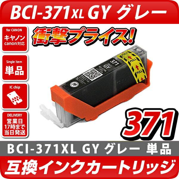 BCI-371XL GY[キヤノン/Canon]対応 互換インクカートリッジ グレー キャノン プリンター用 BCI-371GY 灰色