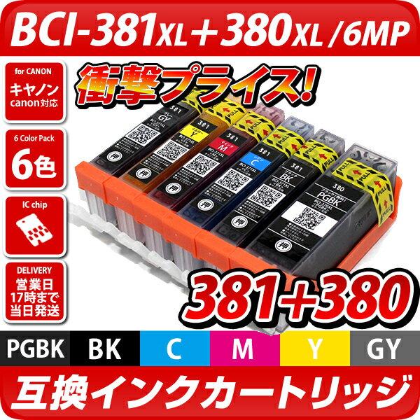 BCI-381XL+380XL/6MP【大容量】[キャノン/Canon]互換インクカートリッジ6色パック キヤノン マルチパック BCI-381+380/6MP 6色セットBCI-380 BCI381 BCI380