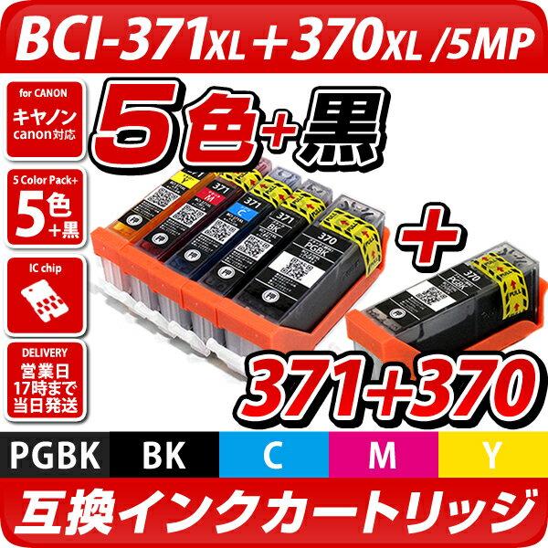BCI-371XL+370XL/5MP+BCI-370PGBKブラック1個【大容量】[キャノン/Canon]互換インクカートリッジ5色パック キヤノン マルチパック BCI-371+370/5MP 5色セット+黒1個おまけBCI-370 BCI371 BCI370