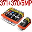 BCI-371+370/5MP+370PGBK 互換インクカートリッジ5色+黒[キャノン] bci-371 bci-370 bci371 bci370 BCI371 BCI370 BCI…